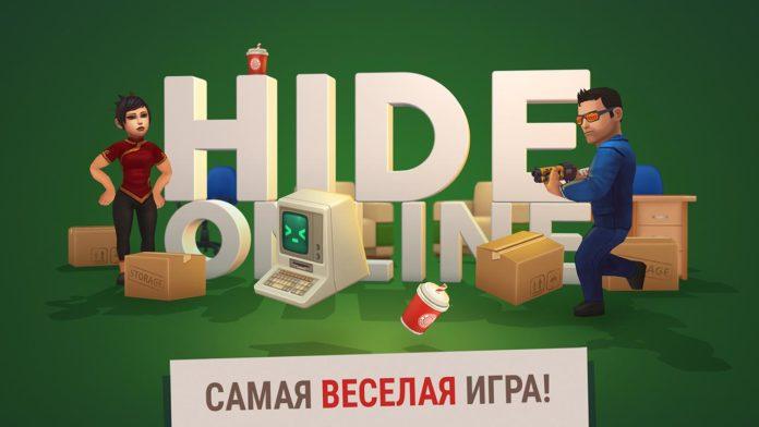 скачать hide online