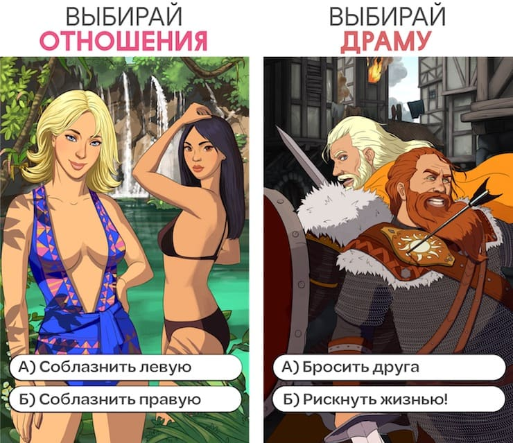 stories your choice взлом