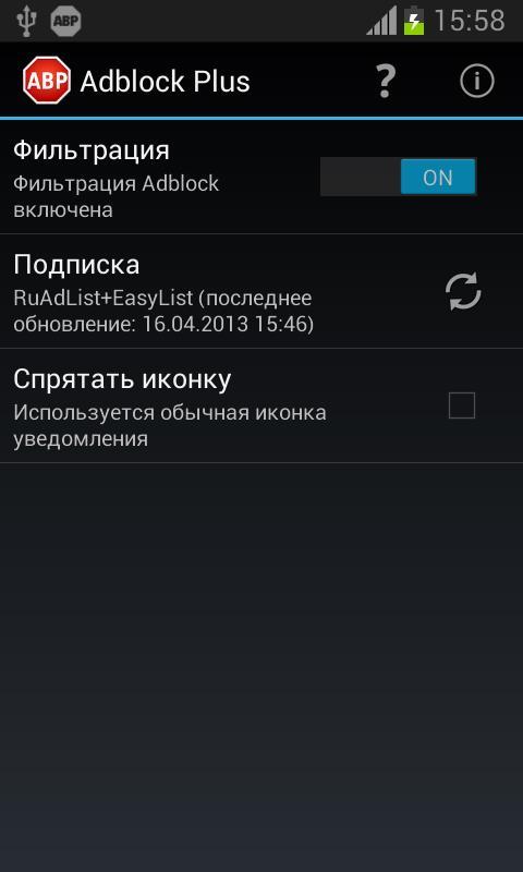 adblock plus для андроид скачать