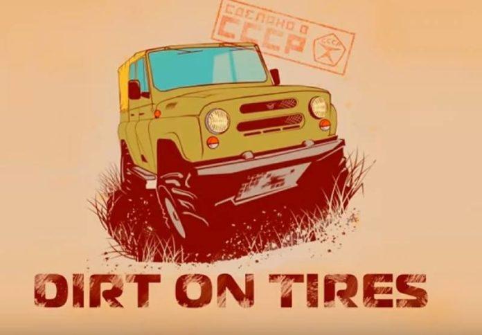 скачать dirt on tires