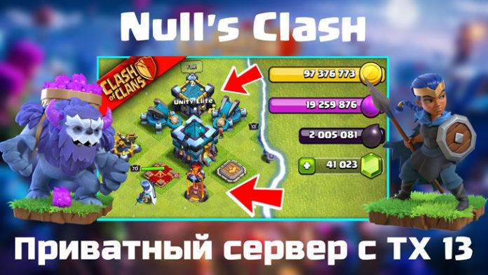 скачать nulls clash