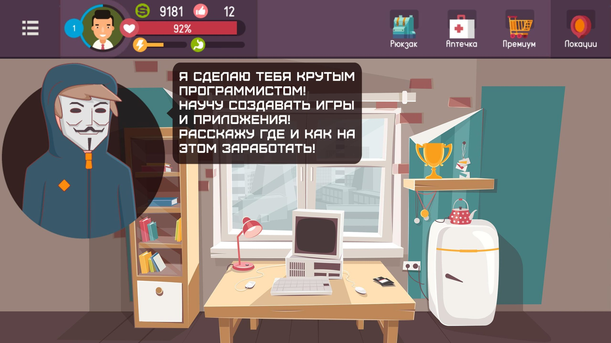 скачать игру хакер