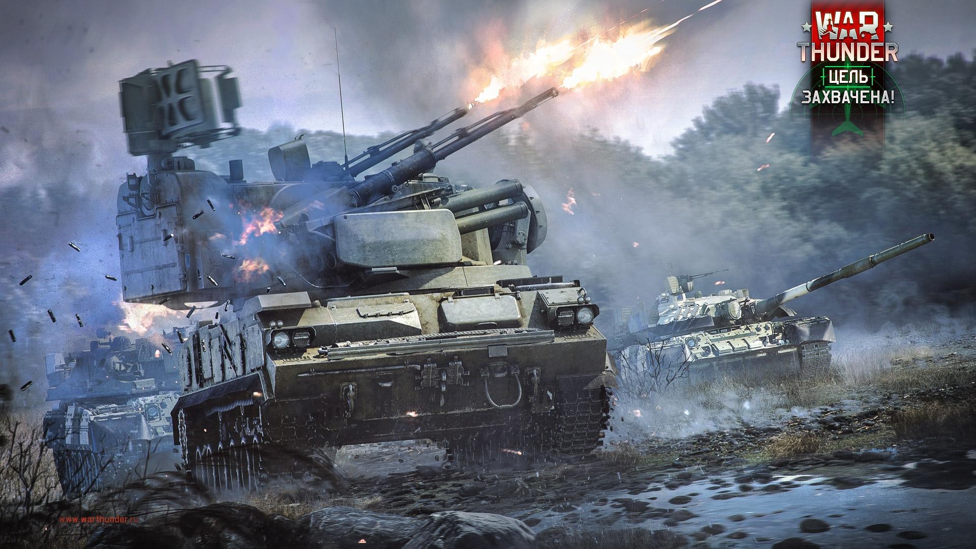 скачать игру war thunder