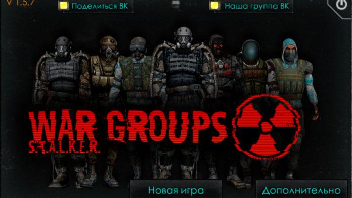 скачать war groups