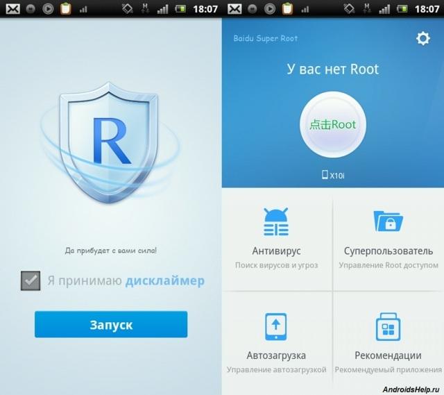 baidu root скачать на андроид