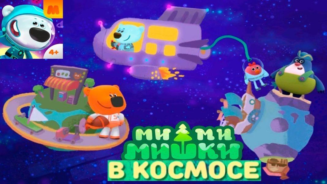 мимимишки в космосе игра
