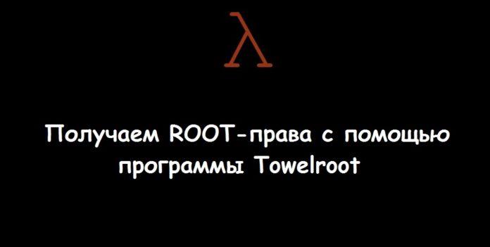 towelroot скачать на андроид