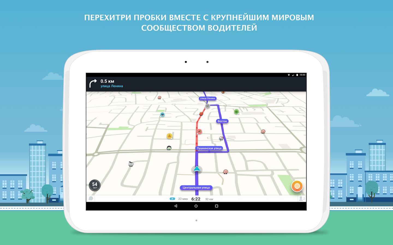 waze навигатор для андроид