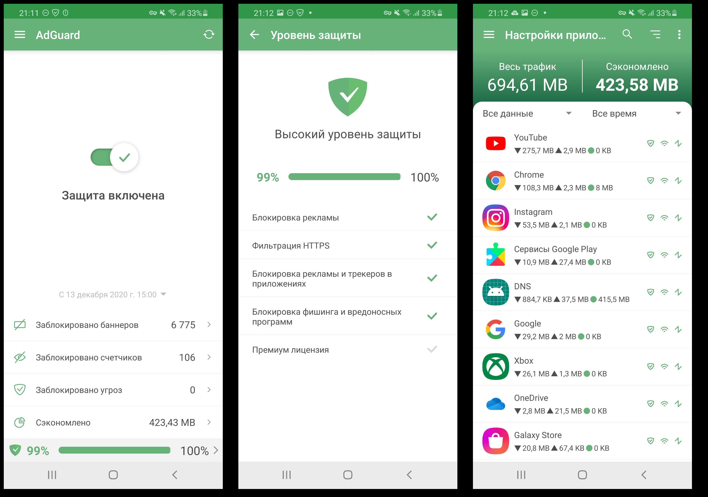adguard для андроид вечная лицензия