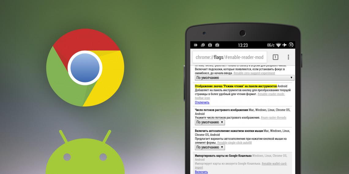 google chrome для android скачать