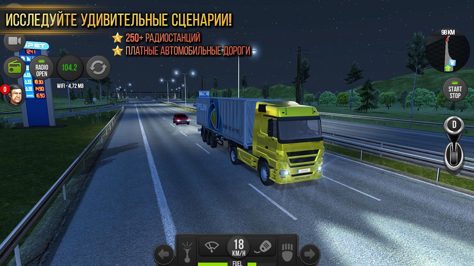 грузовик симулятор 2018