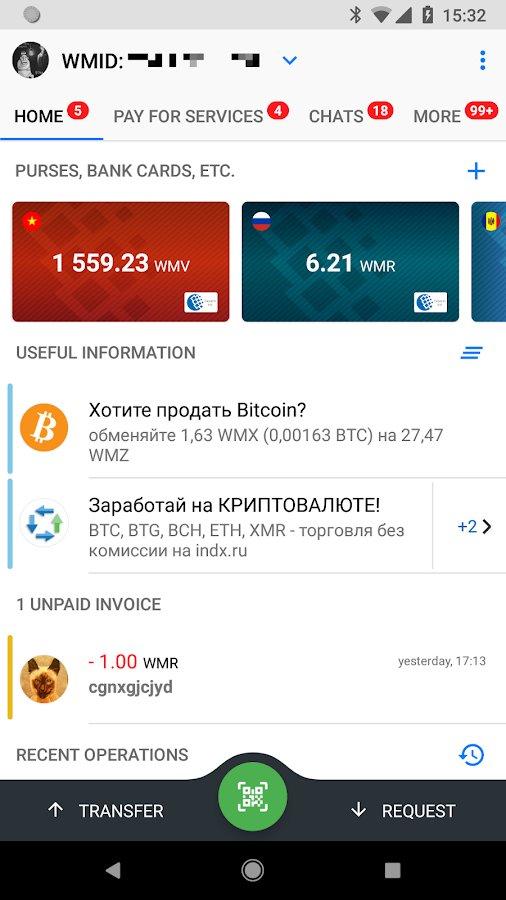 webmoney кошелек регистрация бесплатно через телефон
