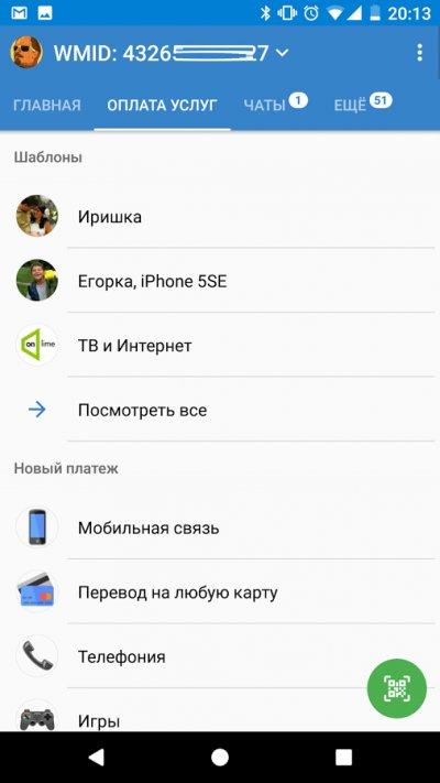 webmoney кошелек скачать бесплатно на андроид