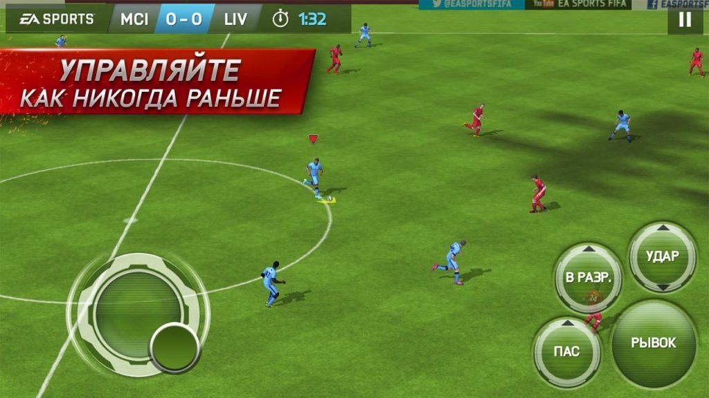 FIFA на андроид