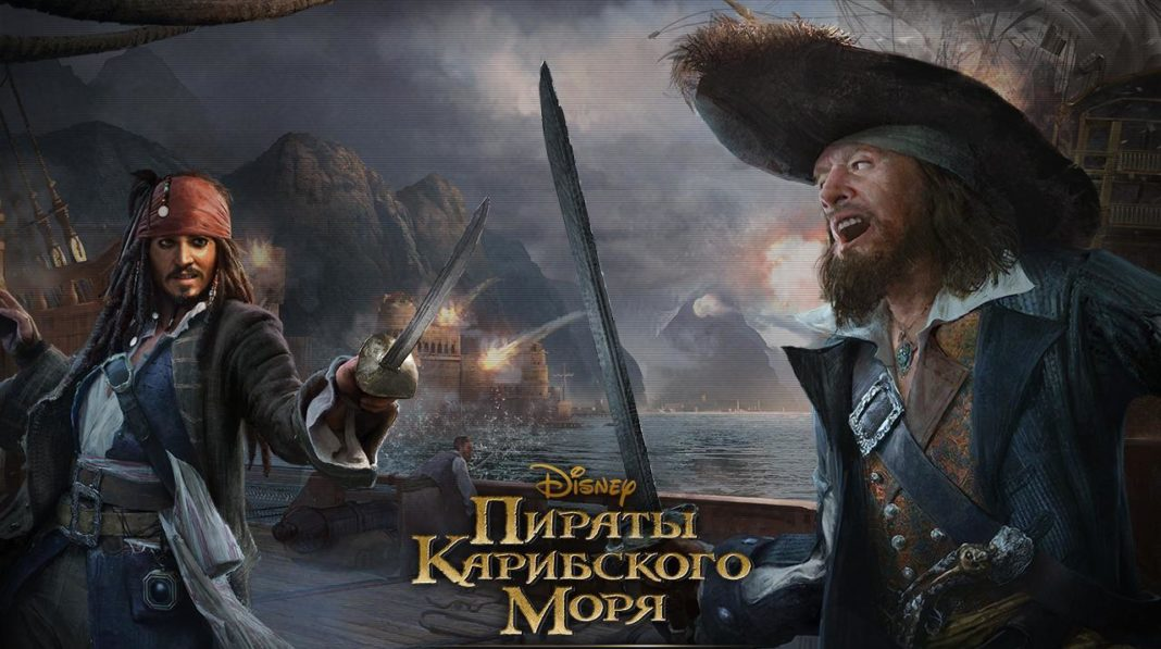 скачать на телефон пираты карибского моря 1