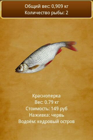 взломанная рыбалка