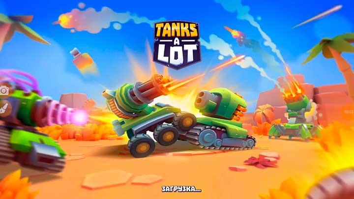 скачать взлом tanks a lot