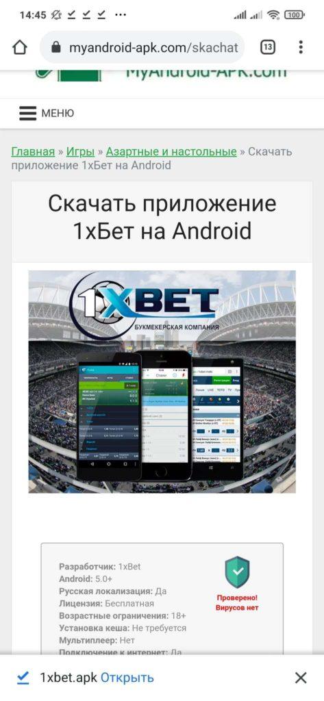 запуск приложения 1хбет