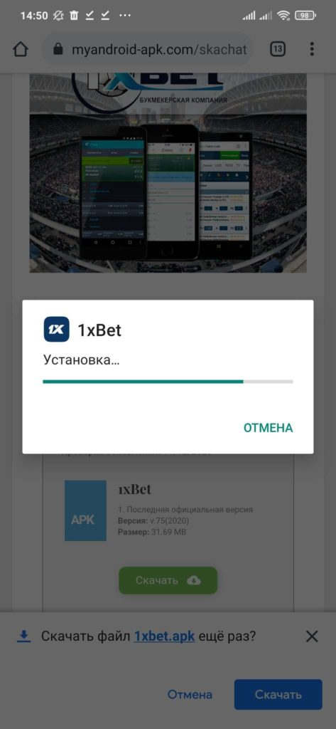 установка приложения на Андроид