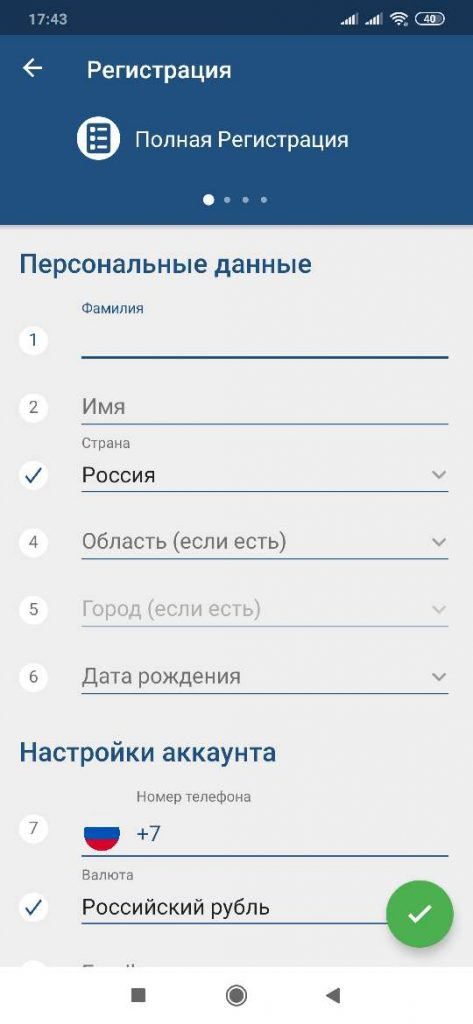 регистрация в приложении 1хбет